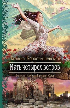 —качать книгу Мать четырех ветров
