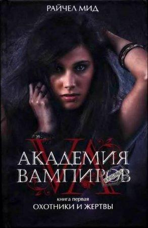 —качать книгу Академия вампиров. Книга 1. Охотники и жертвы