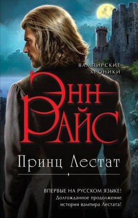 —качать книгу Принц Лестат