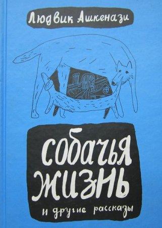Собачья жизнь и другие рассказы