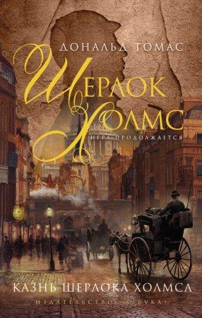 —качать книгу Казнь Шерлока Холмса