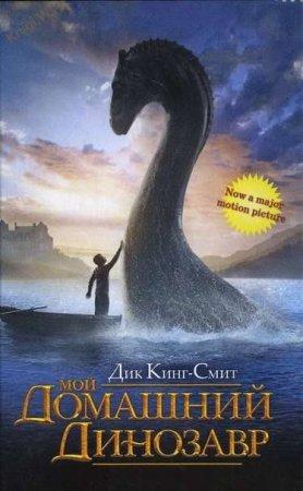 —качать книгу Мой домашний динозавр