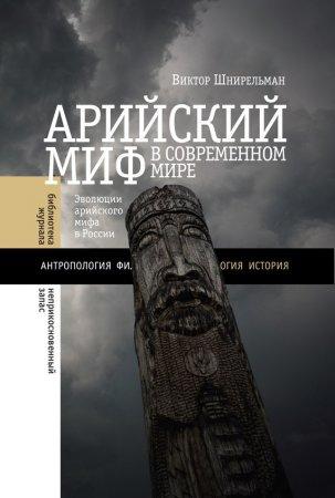 —качать книгу Арийский миф в современном мире