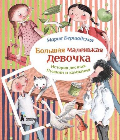 —качать книгу Пушкин и компания