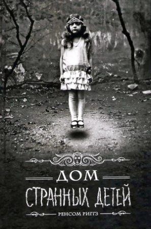 —качать книгу Дом странных детей