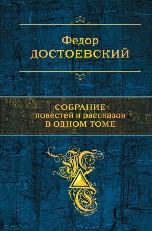 Федор Достоевский. Собрание повестей и рассказов в одном томе