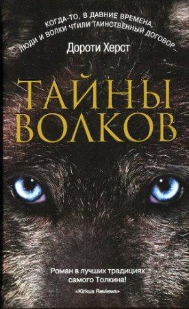 —качать книгу Тайны волков