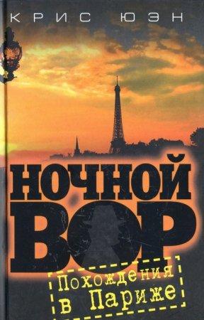 Похождения в Париже