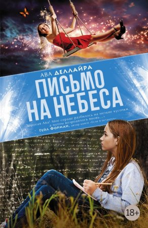 —качать книгу Письмо на небеса