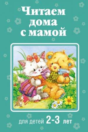 —качать книгу Читаем дома с мамой. Для детей 2-3 лет