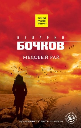 —качать книгу Медовый рай