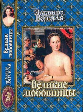 —качать книгу Великие любовницы