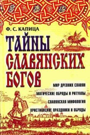 —качать книгу Тайны славянских богов