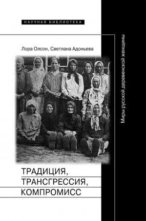 —качать книгу Традиция, трансгрессия, компромисс. Миры русской деревенской женщины