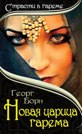 —качать книгу Новая царица гарема