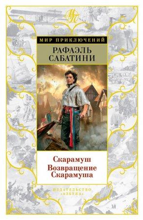 Скарамуш. Возвращение Скарамуша (сборник)