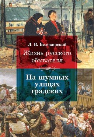 —качать книгу Жизнь русского обывателя. На шумных улицах градских