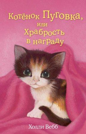 —качать книгу Котёнок Пуговка, или Храбрость в награду