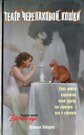 —качать книгу Театр Черепаховой Кошки