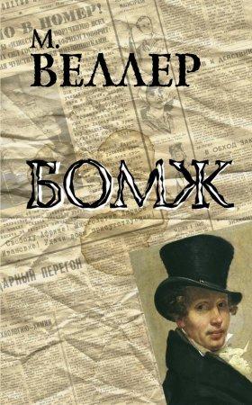 —качать книгу Бомж