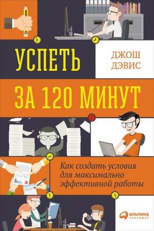 —качать книгу Успеть за 120 минут. Как создать условия для максимально эффективной работы