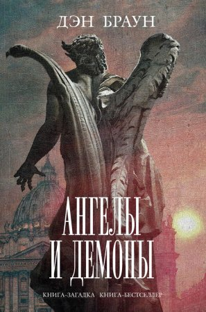 —качать книгу Ангелы и демоны