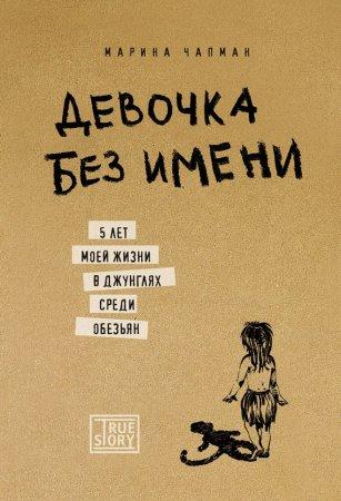 —качать книгу Девочка без имени