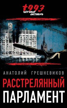 —качать книгу Расстрелянный парламент