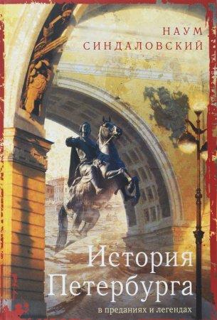 —качать книгу История Петербурга в преданиях и легендах