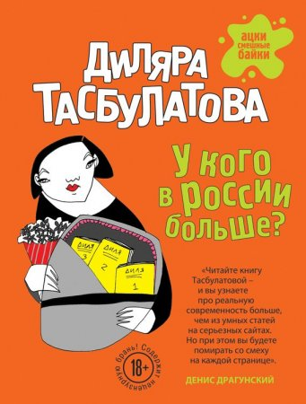—качать книгу У кого в России больше?
