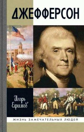 —качать книгу Джефферсон