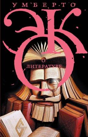 —качать книгу О литературе. Эссе