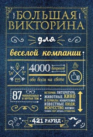 —качать книгу Большая викторина для веселой компании. 4000 вопросов обо всем на свете
