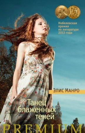 —качать книгу Танец блаженных теней (сборник)