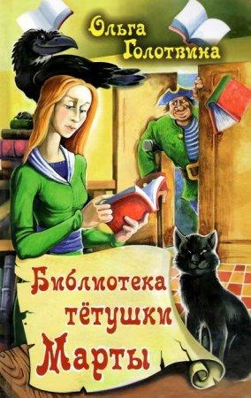 —качать книгу Библиотека тётушки Марты