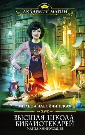 —качать книгу Магия книгоходцев