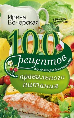 100 рецептов правильного питания