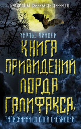 —качать книгу Книга привидений лорда Галифакса, записанная со слов очевидцев