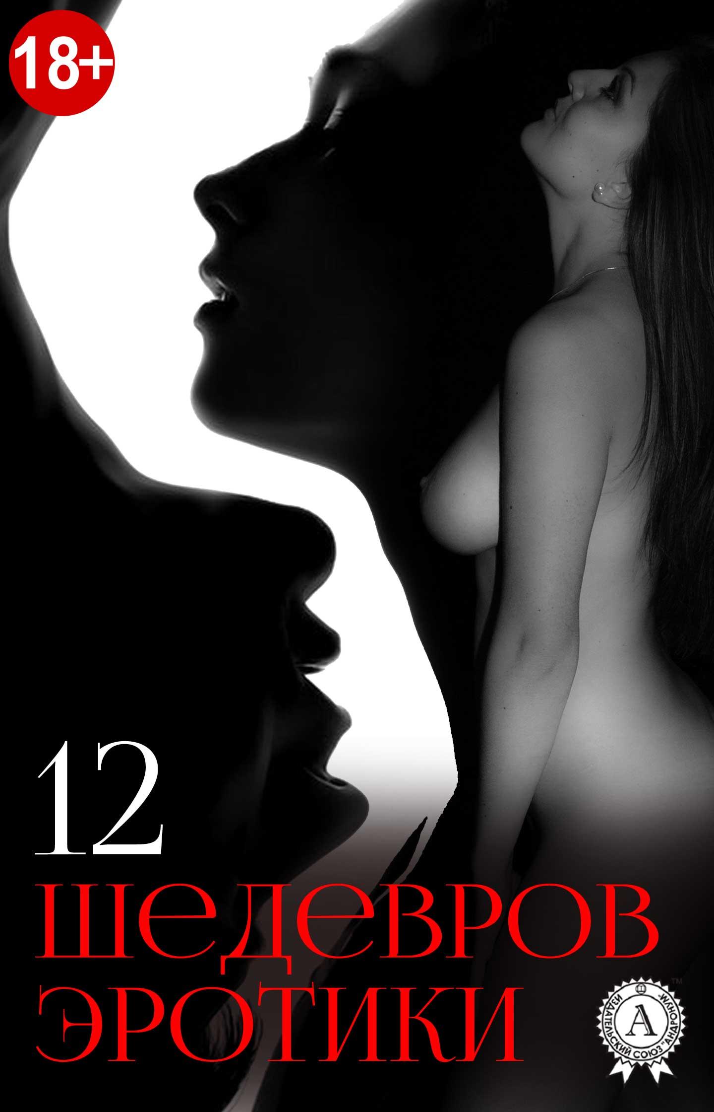 —качать книгу 12 шедевров эротики