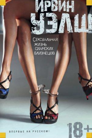 —качать книгу Сексуальная жизнь сиамских близнецов
