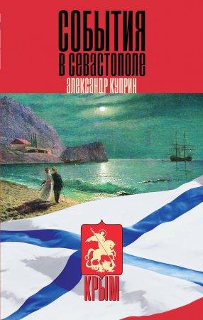 —качать книгу События в Севастополе
