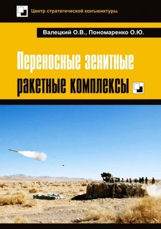 —качать книгу Переносные зенитные ракетные комплексы