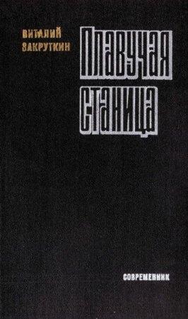 —качать книгу Плавучая станица