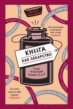—качать книгу Книга как лекарство. Скорая литературная помощь от А до Я