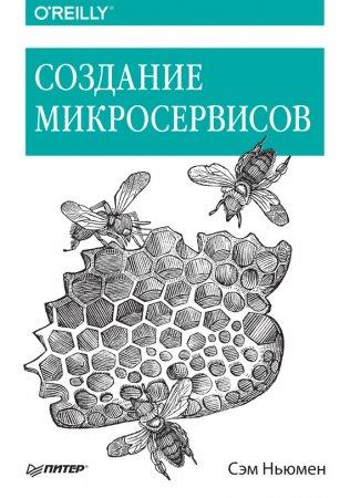 —качать книгу Создание микросервисов