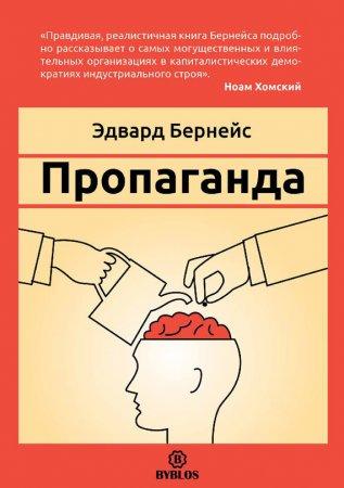 —качать книгу Пропаганда