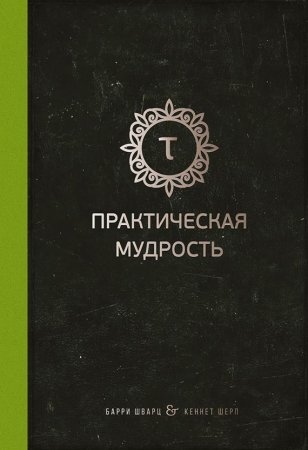 —качать книгу Практическая мудрость