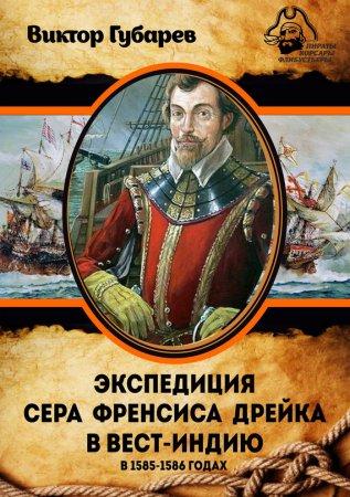 —качать книгу Экспедиция сэра Фрэнсиса Дрейка в Вест-Индию в 1585–1586 годах
