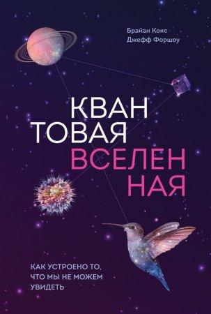 —качать книгу Квантовая вселенная. Как устроено то, что мы не можем увидеть