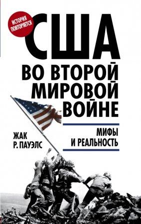 —качать книгу США во Второй мировой войне. Мифы и реальность